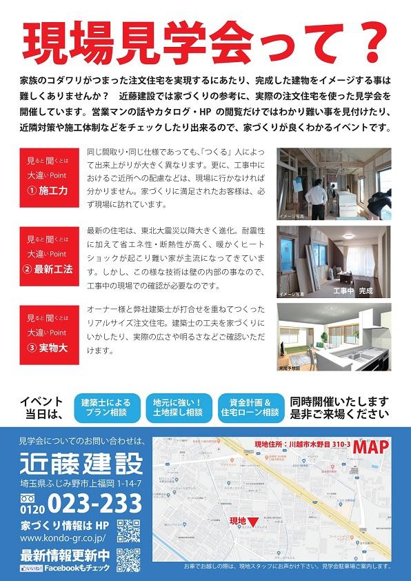 構造現場見学会20190217美松邸 (1)_02