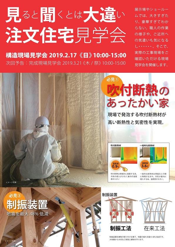 構造現場見学会20190217美松邸 (1)_01