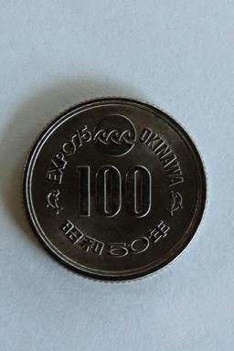 記念硬貨-a DSC03078