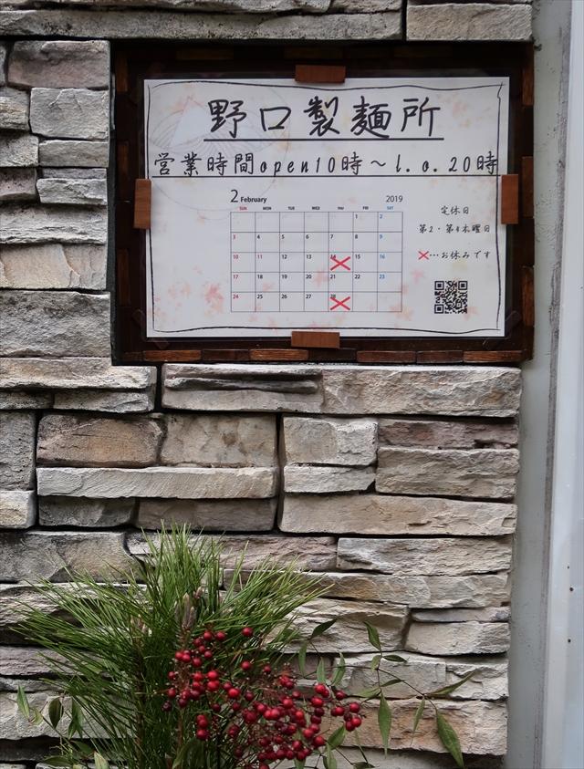 190204-野口製麺所-02-S
