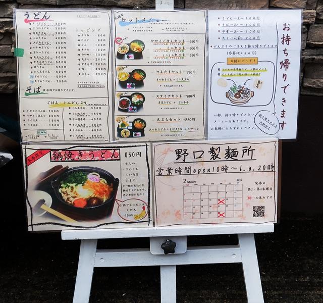 190204-野口製麺所-03-S