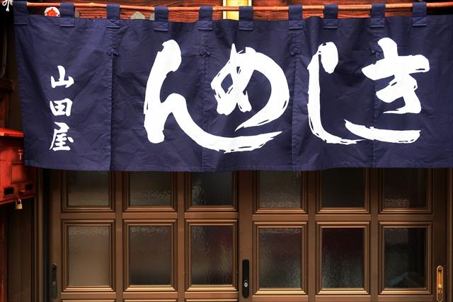 190206-山田屋-02-S
