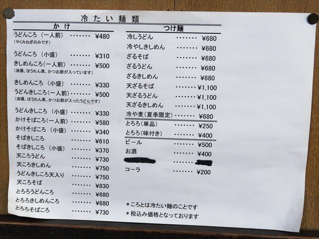190206-山田屋-07-S