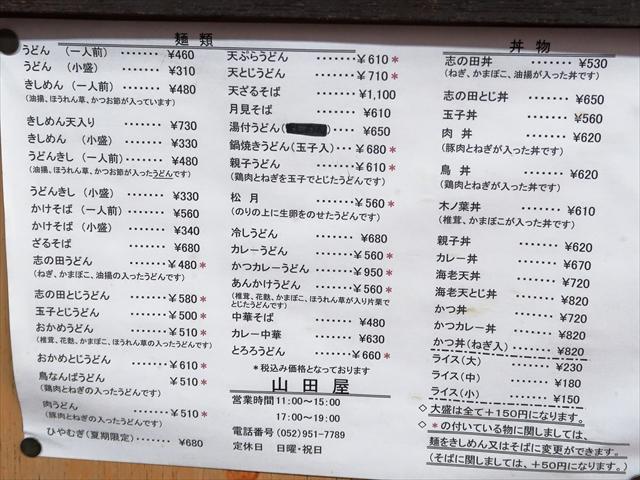 190206-山田屋-08-S