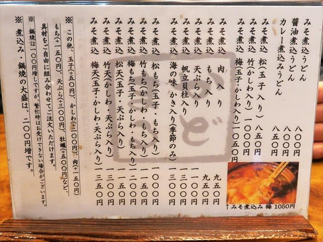 190206-角丸かどまる-06-S