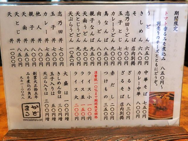 190206-角丸かどまる-07-S