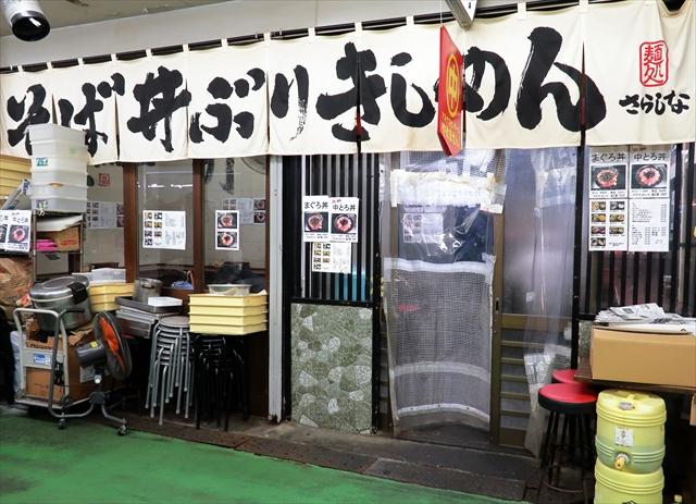 190207-磯丸水産-05-S