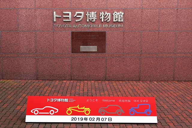 190207-トヨタ博物館-03-S