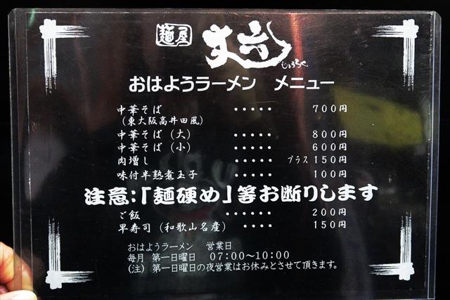 19023-麺屋丈六-05-S