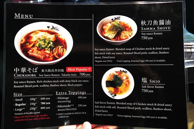 19023-麺屋丈六-06-S