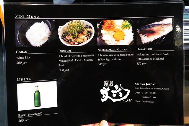 19023-麺屋丈六-07-S