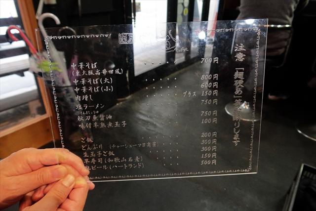 19023-麺屋丈六-08-S