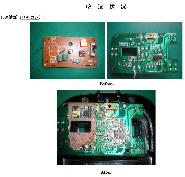 2.4GHzラジコン修理事例(長崎)3