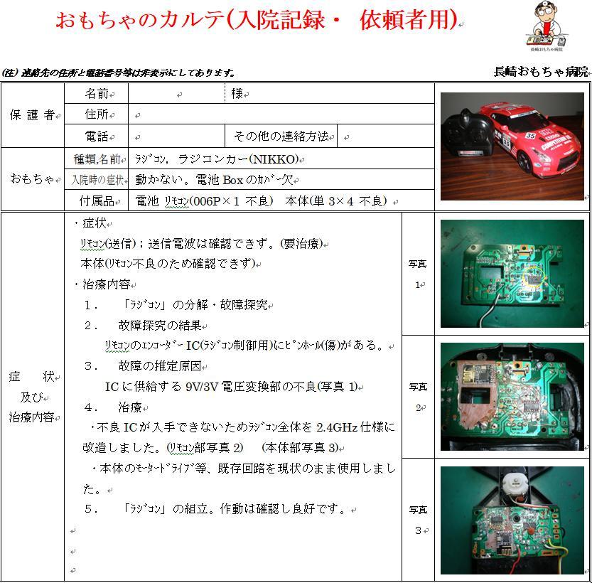 2.4GHzラジコン修理事例(長崎)1