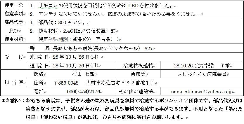 2.4GHzラジコン修理事例(長崎)2