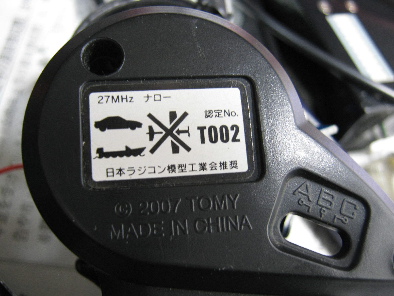 27MHzFM方式トイラジ(送信機)