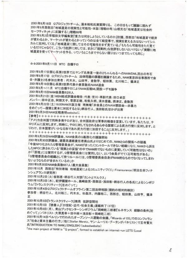 NAM年譜8_convert_20181024165346