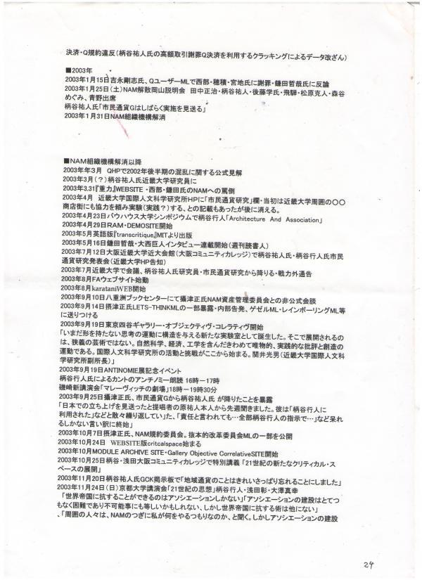NAM年譜24_convert_20181024165910