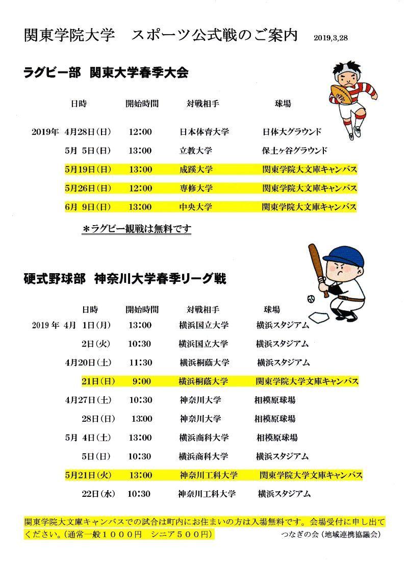 春季試合日程表