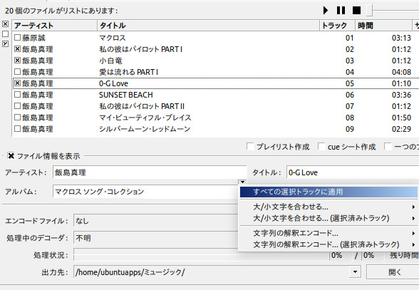 fre:ac CDリッピング アルバムタグの編集
