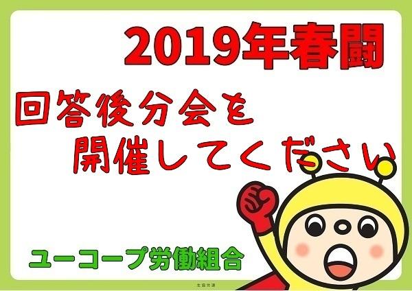 2019春闘08