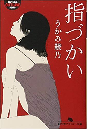 yubizukai.jpg