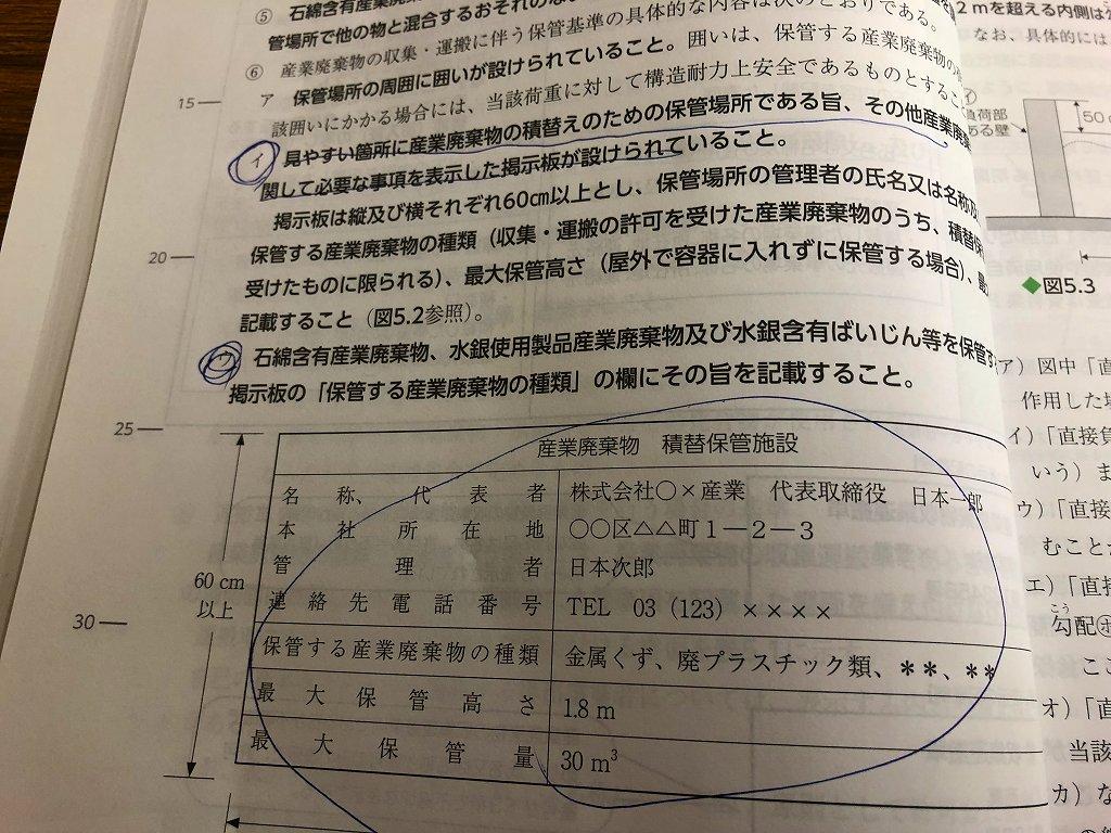 講習 (2)
