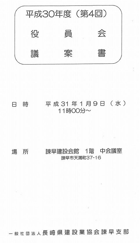 20190109理事会 (6)