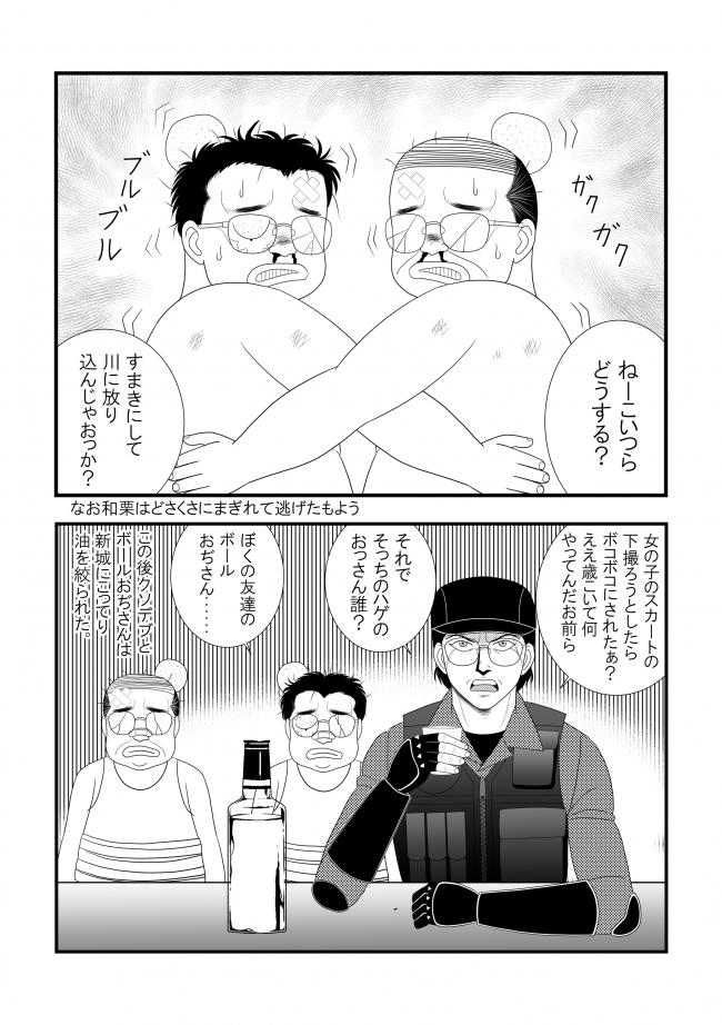 新城とクソデブとボールおぢさん(余白カット)