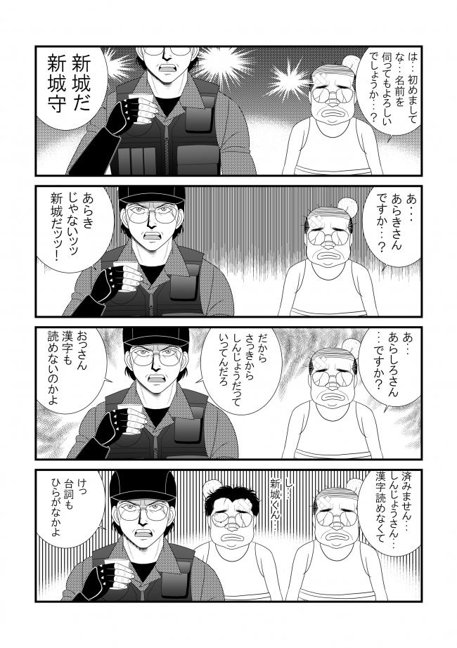 新城とクソデブとボールおぢさん2(余白カット)