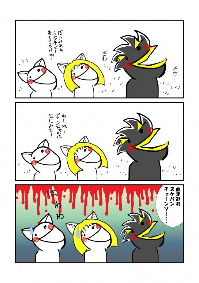 血まみれスケバン(余白カット)