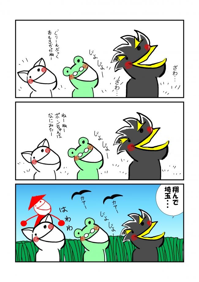 翔んで埼玉観に行った(余白カット)