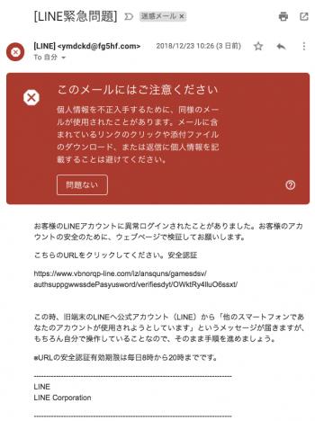 [LINE緊急問題]