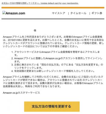 Amazoneプライムのお支払いにご指定のクレジットカード有効期限が切れています! 2