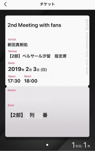 新田真剣佑2nd Meeting with fans電子チケット
