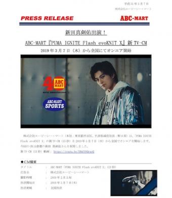 ABCマート_プレスリリース1