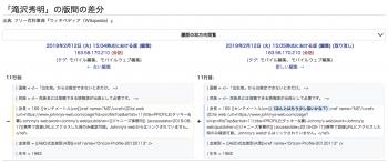 ピエール瀧のWikipedia荒らし7