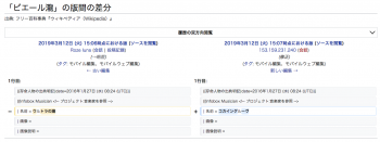ピエール瀧のWikipedia荒らし2