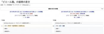 ピエール瀧のWikipedia荒らし9