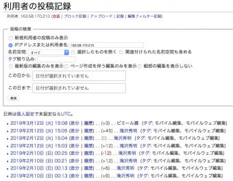 ピエール瀧のWikipedia荒らし6