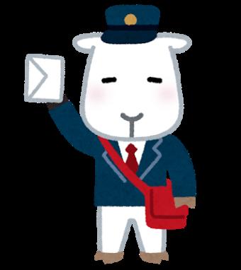 白ヤギさん郵便配達員