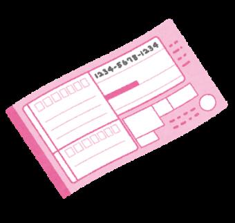 誤配達の伝票