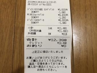 ジェラートピケ_セール価格