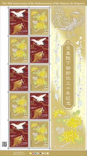 特殊切手「天皇陛下御即位三十年記念」