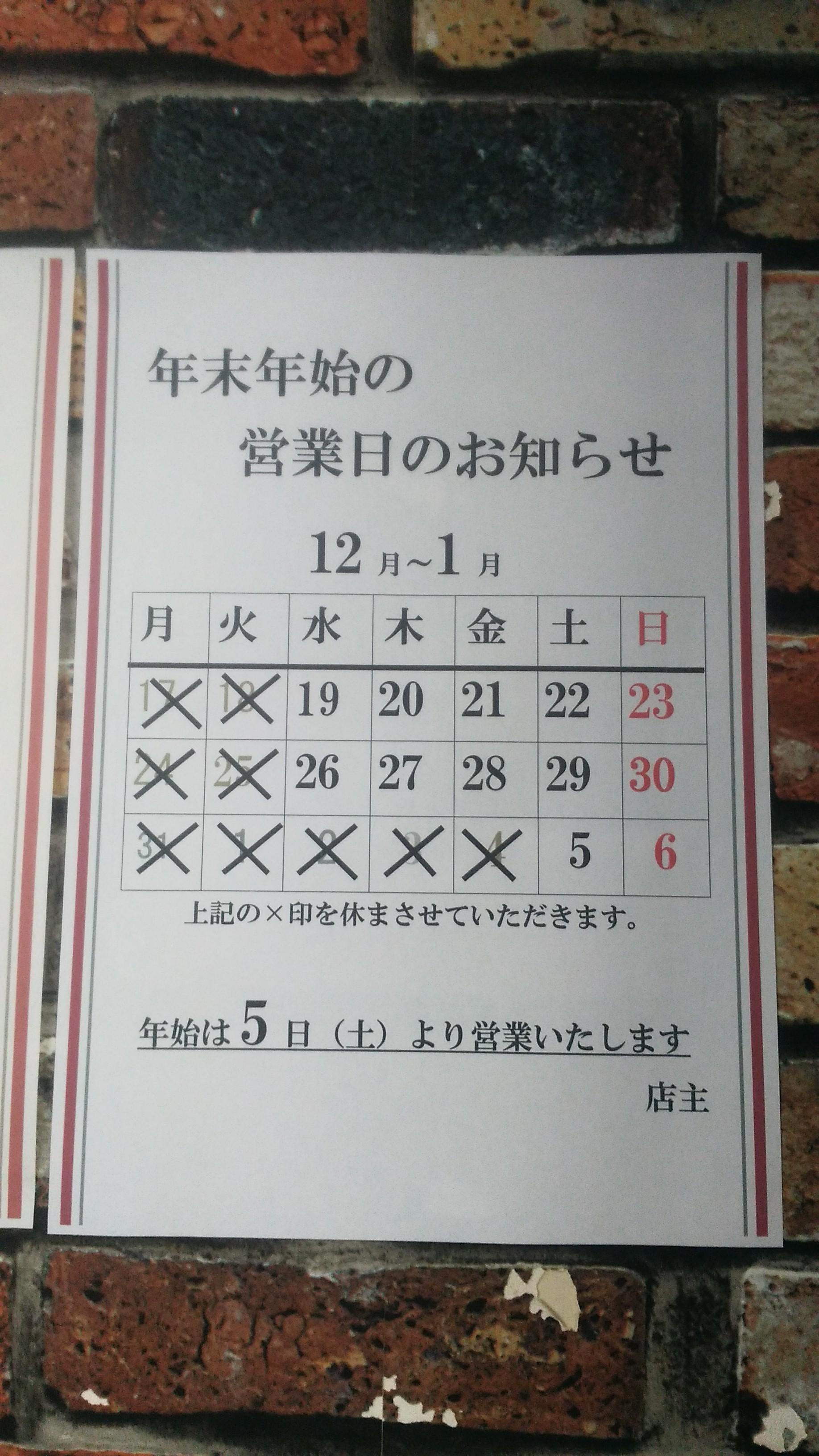 カレンダー0