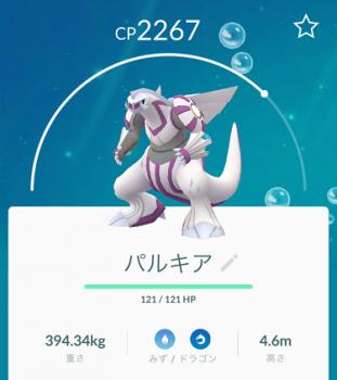 2019 0206 ポケモン