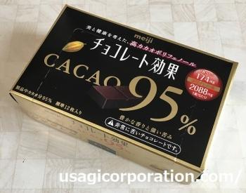 2019 0215 95 チョコレート