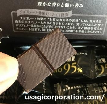 2019 0215 95 チョコレート3