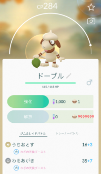 2019 0228 ポケモン2