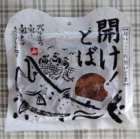 開け!とば (鮭とば) 80g